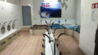 洗い場|富士・箱根の湯 天然温泉 天恵