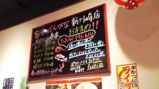 季節限定「春串」|串かつ でんがな パークタワー新川崎店