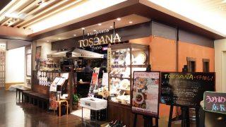 店舗外観|TOSCANA シァル鶴見店
