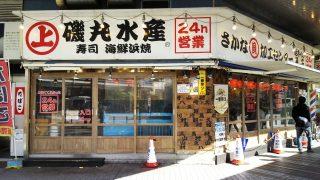 店舗外観|磯丸水産 川崎駅前店
