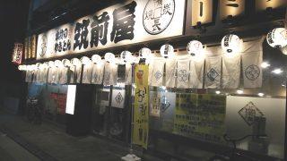 店舗外観|筑前屋 武蔵新田店