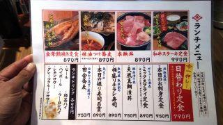 ランチメニュー|魚問屋 魚政宗 川崎分店