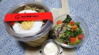 ガパオ&サラダ|ガパオキッチン アトレ川崎