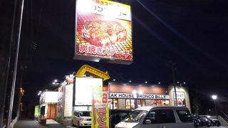 店舗外観|ブロンコビリー 横浜鶴見店