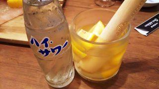 氷結レモンサワー|大衆ビストロ one's kitchen 武蔵小杉店