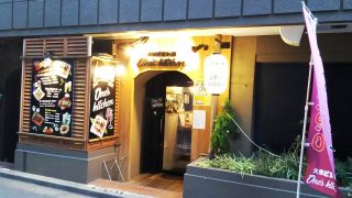店舗外観|大衆ビストロ one's kitchen 武蔵小杉店