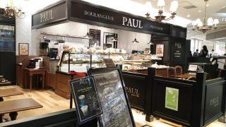 店舗外観|PAUL(ポール)アトレ川崎店