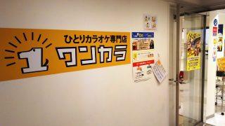 店舗入口 ワンカラ 川崎東口店
