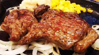炭焼き極選リブロースステーキアップ|ブロンコビリー 横浜鶴見店