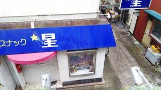 2Fからの景色|Cafe Club Key 鹿島田店