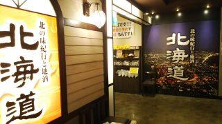店舗入口|北海道 川崎駅前店