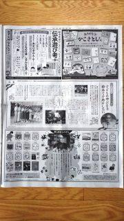 日経新聞の全面広告|かこさとし先生