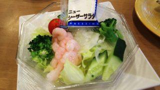 甘えびと5品目野菜のシーザーサラダ かっぱ寿司 川崎市ノ坪店