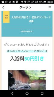 初回ダウンロードクーポン|富士箱根の湯 天恵