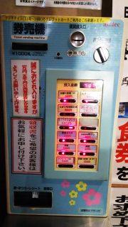 券売機|さくら水産