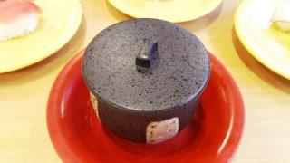 茶碗蒸し・外観 かっぱ寿司 川崎市ノ坪店