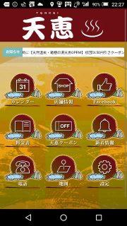 アプリのトップ画面|富士箱根の湯 天恵
