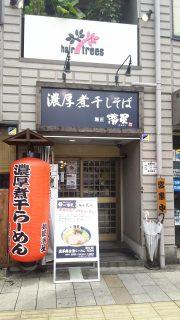 店舗外観|麺匠 濱星 溝の口店
