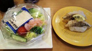 甘えびと5品目野菜のシーザーサラダ・本かます直火炙り かっぱ寿司 川崎市ノ坪店