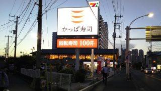店舗外観|かっぱ寿司 川崎市ノ坪店