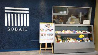 オープンキッチン?|そばじ アトレ川崎店