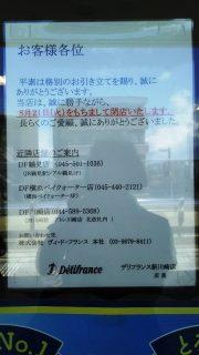 デリフランス新川崎店 閉店...