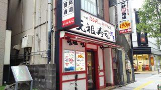店舗外観|元祖寿司 京急川崎駅前店