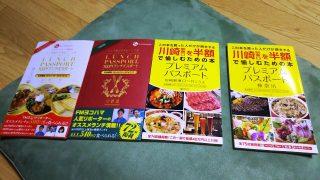 川崎駅東口を半額で愉しむための本 プレミアムパスポート