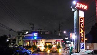 店舗外観|コメダ珈琲店 下丸子店