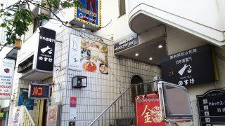 店舗外観|日本酒専門 のすけ