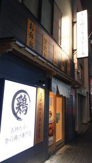店舗外観 その2|鹿島田鶏唐揚専賣店