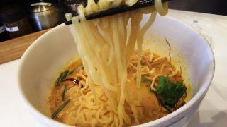 カオソーイ:麺リフトアップ|パクチリ 鹿島田 下平間