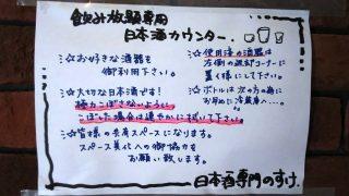 日本酒飲み放題|日本酒専門 のすけ