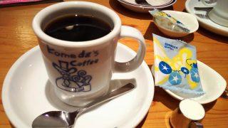 ブレンドコーヒー|コメダ珈琲下丸子店