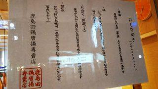 おしながき|鹿島田鶏唐揚専賣店