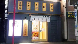 店舗外観 その1|鹿島田鶏唐揚専賣店