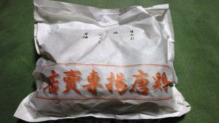 袋|鹿島田鶏唐揚専賣店