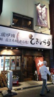 店舗外観|北国炉端 ときしらず 東京駅八重洲