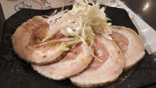 炙りネギ塩チャーシュー|肉力屋 京急川崎店