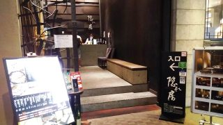 店舗入口|隠れ房 川崎店(川崎DICE)