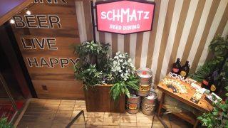 店舗入口(階段の下)|SCHMATZ 渋谷神南