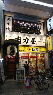 店舗外観|肉力屋 京急川崎店