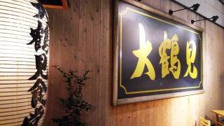 店舗入口の看板|大鶴見食堂