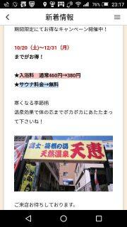 入浴料380円&サウナ無料!|富士箱根の湯 天恵@古市場