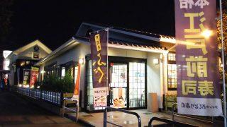 店舗外観|ジャンボおしどり寿司 川崎宮前店