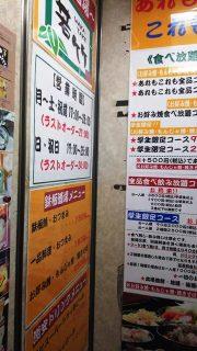 エレベーター内 若竹 鉄板酒場 川崎店