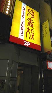 店舗入口 鳥貴族 鶴見西口店