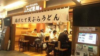 店舗外観|ふたば製麺(JR川崎駅)