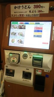券売機|ふたば製麺(JR川崎駅)