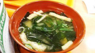 お味噌汁|ペッパーランチ 島忠ホームズ川崎店